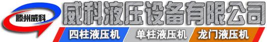 液压机厂家供应各种型号液压机